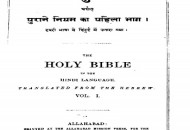 HindiBible1866_V1_Part7-001