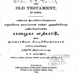 Bible in Tamil 1860
