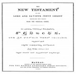Telugu New Testament