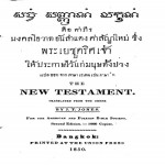 Thai New Testament 1850