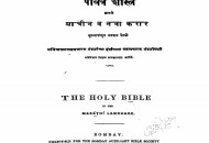 MarathiBible1855_Part7-001