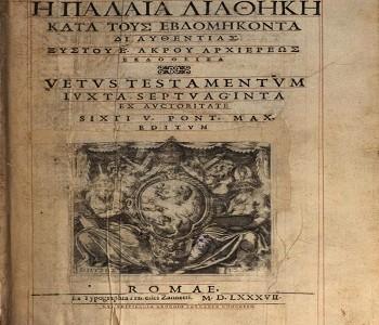 Roman Sixtine Septuagint 1587 - Greek Old Testament PDF