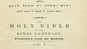 Original Bibles