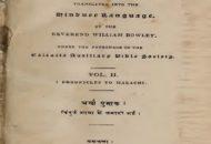 PDF Bible Downloads – KJV, ERV, WTT, GNV, TIS | Original Bibles